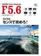 【期間限定価格】F5.6 VOL.7