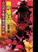 暁の旭日旗 青島潜水艦基地潰滅作戦(歴史群像新書)