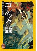 ゴシック名訳集成[暴夜(アラビア)幻想譚](学研M文庫)