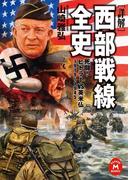 [詳解] 西部戦線全史(学研M文庫)