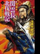 反三国志 関雲長北伐戦記3(歴史群像新書)