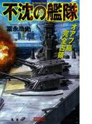 不沈の艦隊(歴史群像新書)