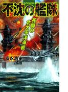 不沈の艦隊 死闘の北太平洋海戦(歴史群像新書)
