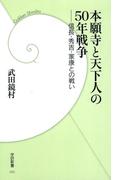 本願寺と天下人の50年戦争(学研新書)