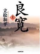 良寛 上(学研M文庫)
