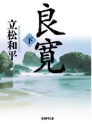 良寛 下(学研M文庫)