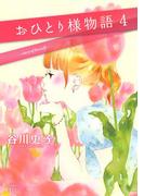 おひとり様物語 -story of herself-(4)