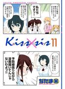 Kiss×sis 弟にキスしちゃダメですか?(11)