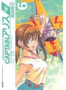 CAPTAINアリス ALICE AIR SHIP JAPAN(6)