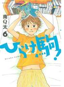 ひらけ駒!(6)