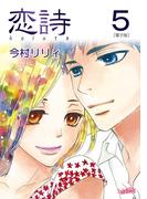 恋詩(5)(フレイヤコミックス)