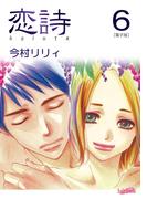 恋詩(6)(フレイヤコミックス)