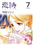 恋詩(7)(フレイヤコミックス)