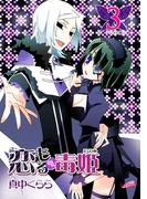 恋もる☆毒姫(3)