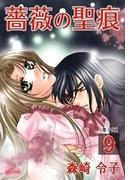 薔薇の聖痕(9)