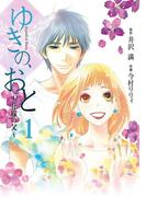 ゆきの、おと~花嫁の父~ 1巻(フレイヤコミックス)