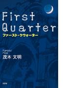 First Quarter ファースト・クウォーター