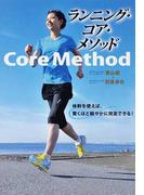 ランニング・コア・メソッド 体幹を使えば、驚くほど軽やかに完走できる!