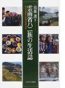 雲南省ハニ族の生活誌 移住の歴史と自然・民族・共生