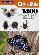 日本の昆虫1400 1 チョウ・バッタ・セミ (ポケット図鑑)