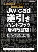 Jw_cad逆引きハンドブック 増補改訂版