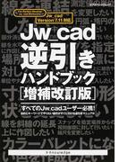 Jw_cad逆引きハンドブック 増補改訂版 (エクスナレッジムック)(エクスナレッジムック)