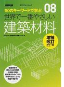 世界で一番やさしい建築材料 110のキーワードで学ぶ 増補改訂カラー版 (エクスナレッジムック 建築知識 世界で一番やさしい建築シリーズ)