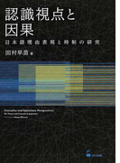 認識視点と因果 日本語理由表現と時制の研究