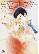 失恋コレクター (幻冬舎ルチル文庫)(幻冬舎ルチル文庫)
