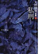 大坪砂男全集 3 私刑 (創元推理文庫)(創元推理文庫)