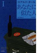 あなたに似た人 新訳版 1 (ハヤカワ・ミステリ文庫)(ハヤカワ・ミステリ文庫)