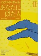 あなたに似た人 新訳版 2 (ハヤカワ・ミステリ文庫)(ハヤカワ・ミステリ文庫)