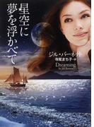 星空に夢を浮かべて (二見文庫 ザ・ミステリ・コレクション)(二見文庫)