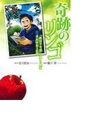 奇跡のリンゴ 「絶対不可能」を覆した農家木村秋則の記録 (バーズコミックススペシャル)(バーズコミックススペシャル)