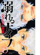 溺れるナイフ 15 (講談社コミックス別冊フレンド)