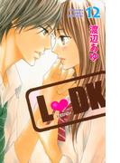 L♥DK 12 (講談社コミックス別冊フレンド)