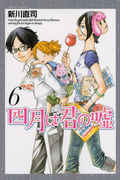 四月は君の噓 6 (講談社コミックス Monthly Shonen Magazine Comics)(月刊少年マガジンKC)