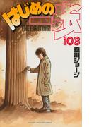 はじめの一歩 103 THE FIGHTING! (講談社コミックスマガジン SHONEN MAGAZINE COMICS)(少年マガジンKC)