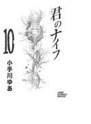 君のナイフ 10 (ジャンプ・コミックスデラックス・GJ)
