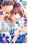 キミと楽園ROOM SWEET SWEET,kiss kiss kiss, 2 (プチコミックフラワーコミックスα)