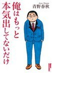 俺はもっと本気出してないだけ 『俺はまだ本気出してないだけ』特別編 (IKKI COMIX)(IKKI コミックス)