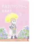 すみれファンファーレ 3 (IKKI COMIX)(IKKI コミックス)