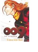 009RE:CYBORG 2 (ビッグガンガンコミックスSUPER)