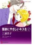 傷跡にやさしいキスを 1 (ハーレクインコミックス★キララ)