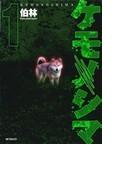 ケモノシマ 1 (MFコミックス フラッパーシリーズ)(MFコミックス)