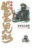 風雲児たち 幕末編22 (SPコミックス)(SPコミックス)