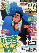 コミックG.G. No.10 ジーメン画報 のぞき・レイプ・痴漢 (爆男COMICS)
