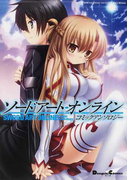 ソードアート・オンラインコミックアンソロジー (Dengeki Comics EX)(電撃コミックスEX)