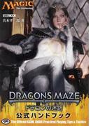 マジック:ザ・ギャザリングドラゴンの迷路公式ハンドブック (ホビージャパンMOOK)