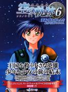 英雄伝説 空の軌跡 6巻 豪華版